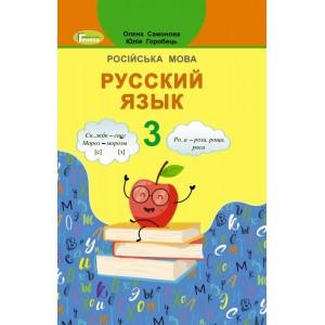 Учебник Русский язык 3 клас Самонова 9789661110907