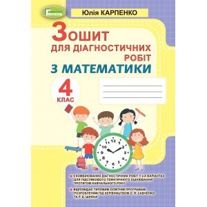 Математика, 4 клас, зошит для діагностичних робіт