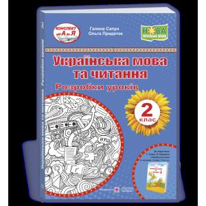 Українська мова та читання Розробки уроків 2 клас до підруч Сапун