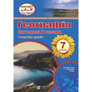 Розробки уроків Географія Материки та океани 7 клас Серія Конспект від А до Я