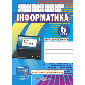 Робочий зошит з інформатики 6 клас