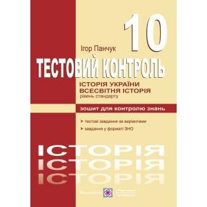 Тестовий контроль з історії України та всесвітньої історії зошит для контролю знань 10 клас Рівень стандарту