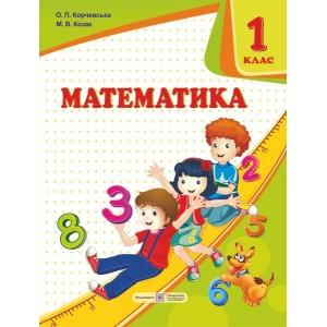 Математика Підручник для 1 класу