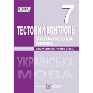 Тестовий контроль з української мови 7 клас