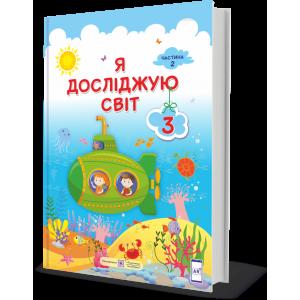 Я досліджую світ Підручник для 3 класу У 2-х частинах Частина 2 за прогр Савченко