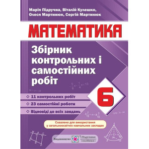 Збірник контрольних та самостійних робіт з математики 6 клас