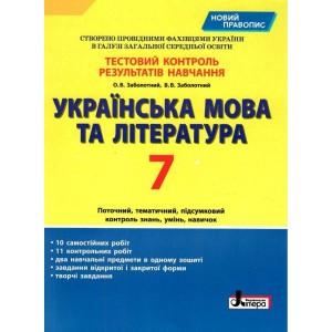 Тестовий контроль результатів навчання Українська мова та література 7 клас