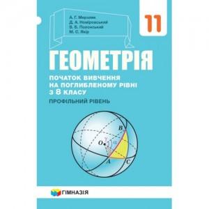 Геометрія 11клас Підручник (початок вивчення на поглибрівні з 8 класпрофрів)