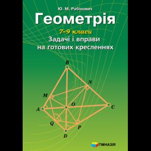 Геометрія 7-9 класи Задачі і вправи на готових кресленнях