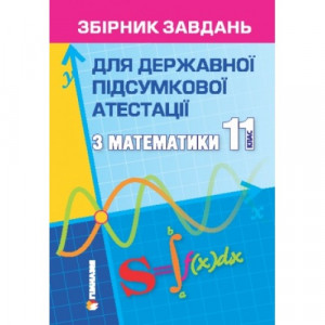 Збірник завдань для державної підсумкової атестації з математики 11 клас