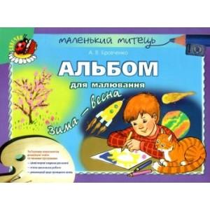 Альбом для малювання. Зима-весна Бровченко (старший вік) 9789661103558