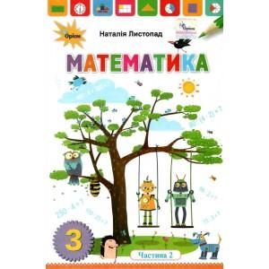 Підручник з математики 3 клас Листопад ч.2 9789669910172
