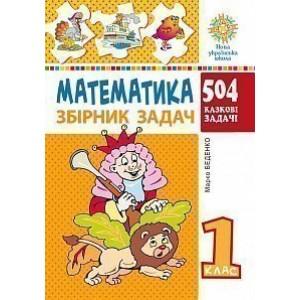 Математика 1 клас Збірник задач 504 казкові барвисті задачі НУШ