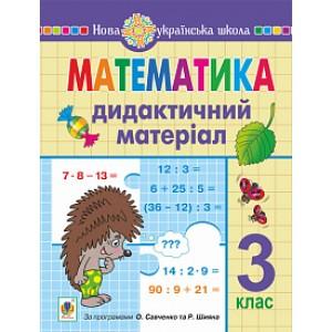 Математика 3 клас Дидактичний матеріал НУШ