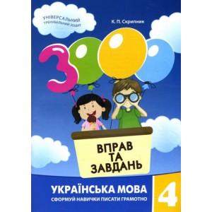 3000 вправ і завдань Українська мова Навч посібник 4 клас (2021) К. Скрипник