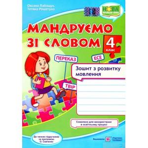 Мандруємо зі словом зошит з розвитку мовлення 4 клас за прогр Савченко