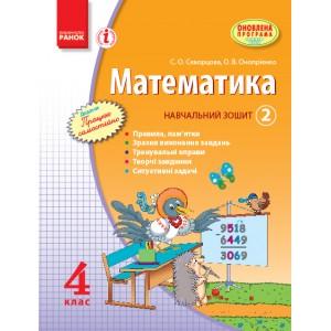 Математика 4 клас Навч зошит 2 частина (у 3-х ч) Скворцова, Онопрієнко