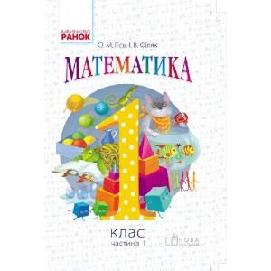 НУШ 1 клас Математика Підручник ГісьМ, Філяк ІВ