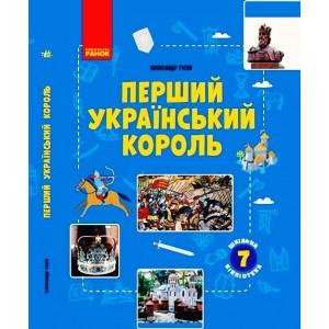 Перший український король Посібник до прогр 7 клас