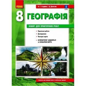 Географія 8 клас зошит для практ робітОВ