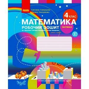 НУШ 4 клас Математика Робочий зошит Ч 2 (у 2-х ч) до підр Скворцова, Онопрієнко