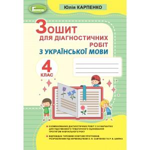 Українська мова, 4 клас, зошит для діагностичних робіт