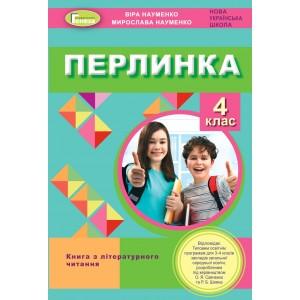 Перлинка, 4 клас Посібник для додаткового читання