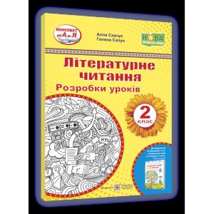 Літературне читання Розробки уроків 2 клас до підруч Кравцової