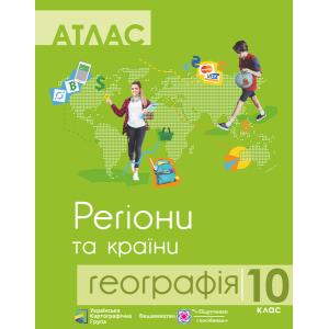Атлас 10 клас Географія Регіони та країни