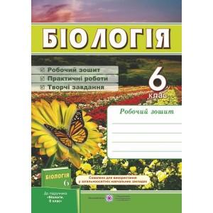 Робочий зошит з біології 6 клас