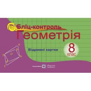 Бліц-контроль з геометрії 8 клас
