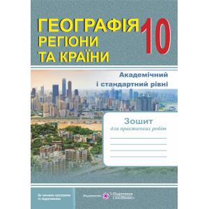 зошит для практичних робіт Географія Регіони та країни 10 клас за програмою