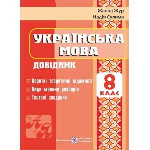 Довідник з української мови 8 клас