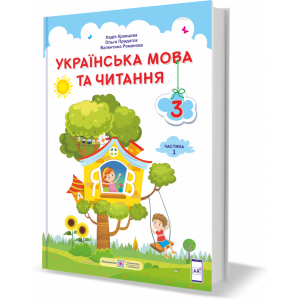 Українська мова та читання Підручник для 3 класу У 2-х частинах Частина 1 за прогр Савченко