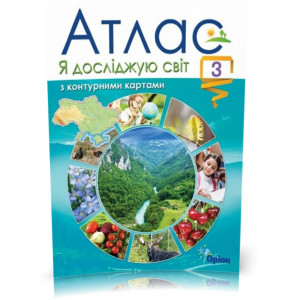 Я досліджую світ 3 клас Атлас з контурними картами Гільберг (2020) 9789669910097