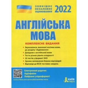 ЗНО 2022 Комплексне видання Англйська мова