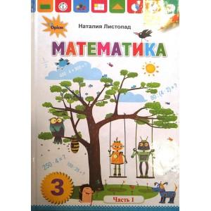 Учебник по Математике 3 класс Листопад ч.1 (рус.) 9789669910639