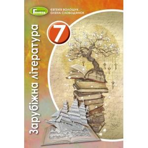 Підручник Зарубіжна література 7 клас Волощук (2020) 9789661111133
