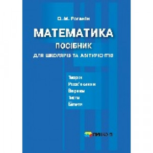 Математика Посібник для школярів та абітурієнтів