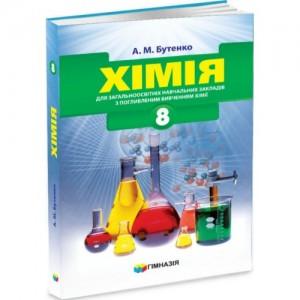 Хімія Підручник для 8 класу з поглибленим вивченням хімії