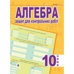 Алгебра зошит для контрольних робіт 10 клас
