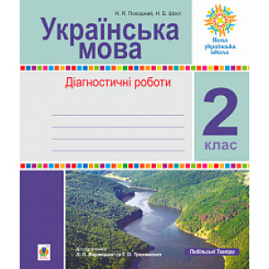Українська мова 2 клас Діагностичні роботи (до підр Варзацької) НУШ