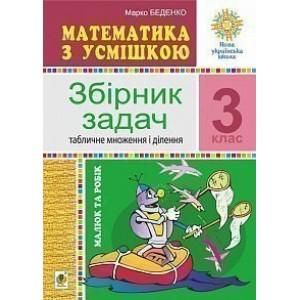 Математика з усмішкою 3 клас Малюк та Робік Збірник задач Табличне множення і ділення НУШ