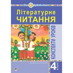 Літературне читання 4 клас Конспекти уроків (до Підручника Чумарної МІ) НУШ