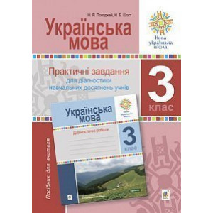 Українська мова 3 клас Практичні завдання для діагностики навчальних досягнень учнів Посібник для вчителя НУШ