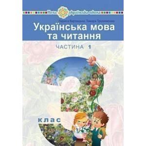 Українська мова та читання Підручник для 3 класу (у 2-х частинах) Частина 1