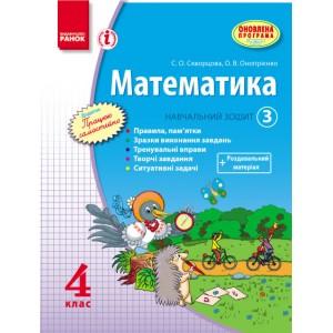 Математика 4 клас Навч зошит3 частина (у 3-х ч) Скворцова, Онопрієнко