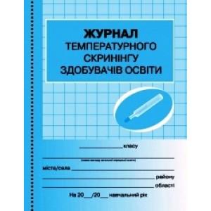 ШД Журнал температурного скринінгу здобувачів освіти