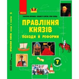 Правління князів походи й реформи Посібник до прогр 7 клас