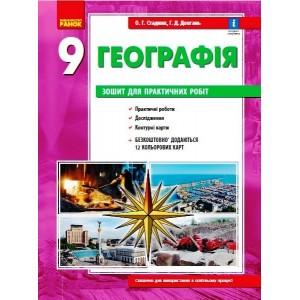 Географія 9 клас зошит для практ робіт